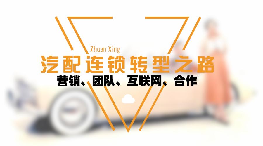 汽车配件代理加盟推荐,康众汽配完整的合作体系