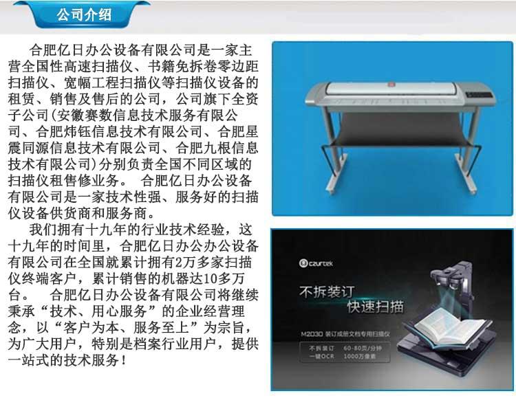 天津高速扫描仪出租公司