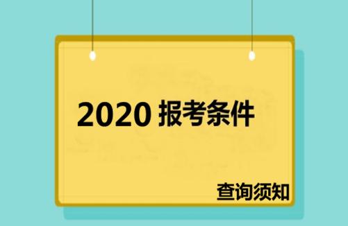 安徽省幼儿园园长证报考条件,怎