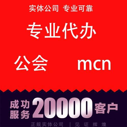 腾讯直播MCN代入驻找谁