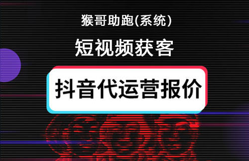 河南短視頻100臺手機多少錢-猴哥助跑
