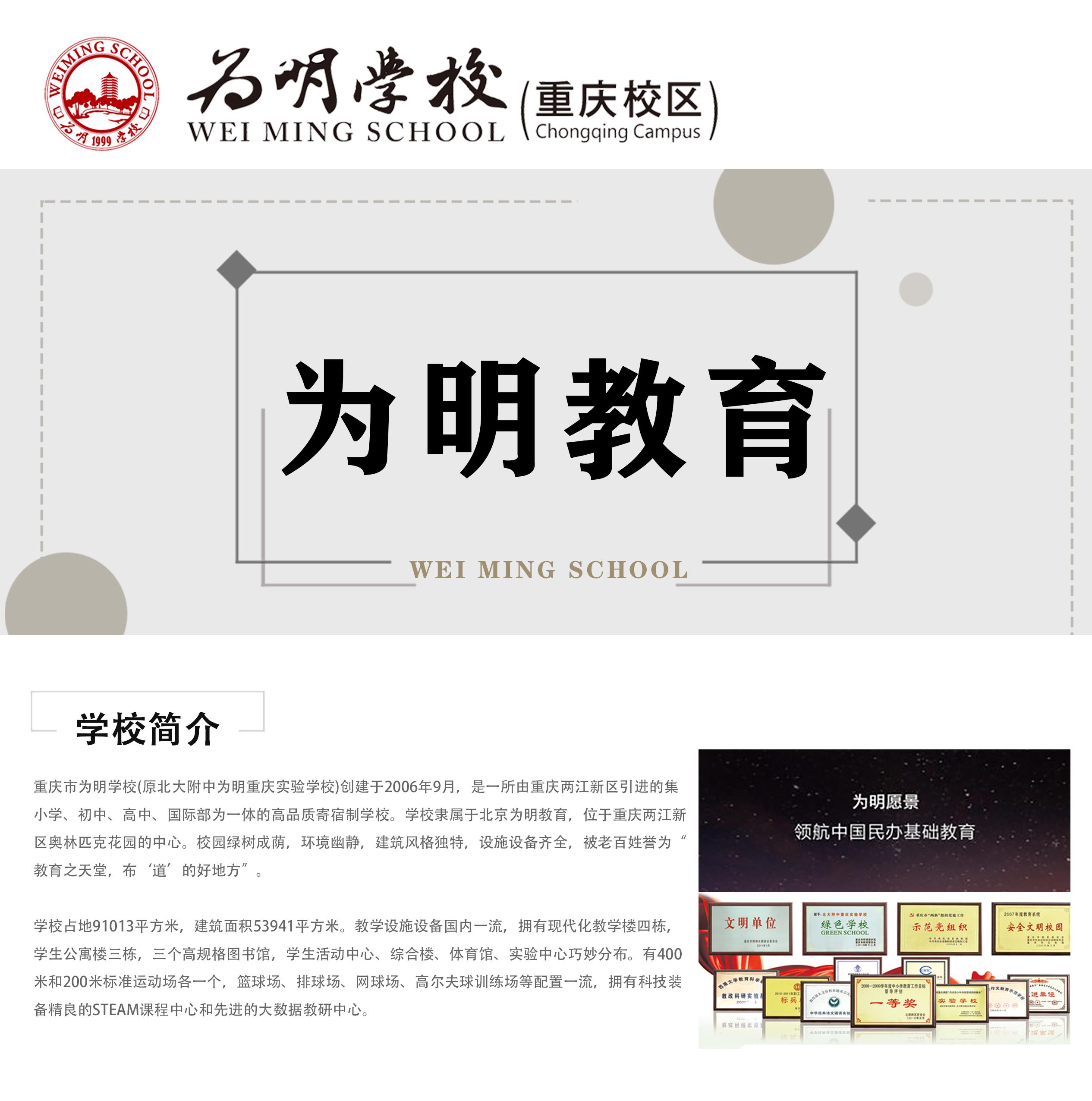两江新区初中学校综合排名