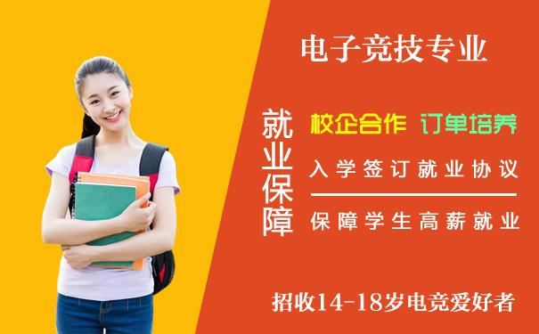长沙市进到电竞班需要什么规定 湖南省靠谱电竞院校哪有