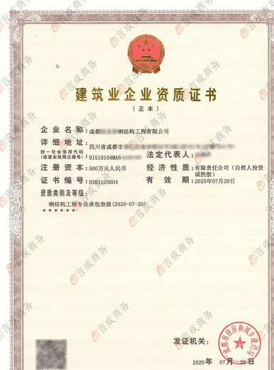 四川彭州房地产资质转让流程如下