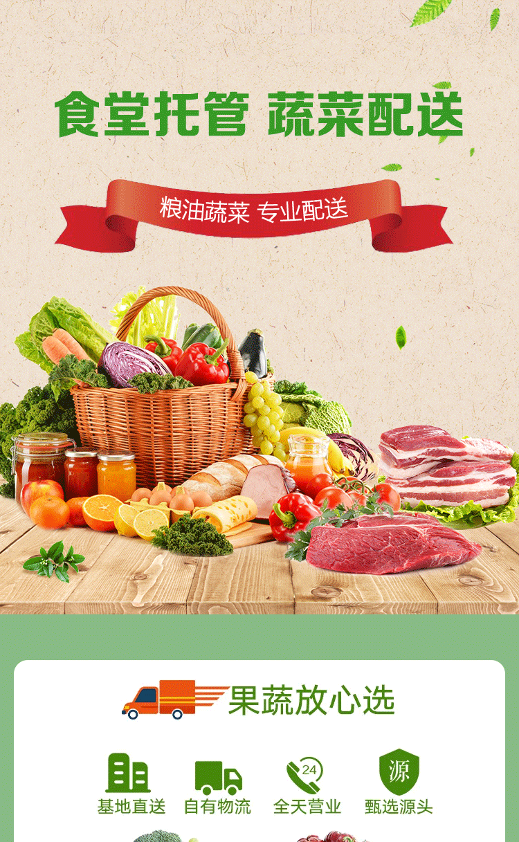 深圳市南山区蛇口街道蔬菜配送