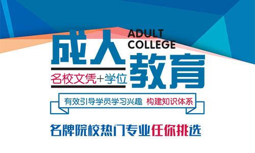 云南民族大学   继续教育学院