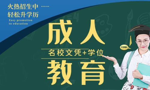 2021年云南学历提升报名时间