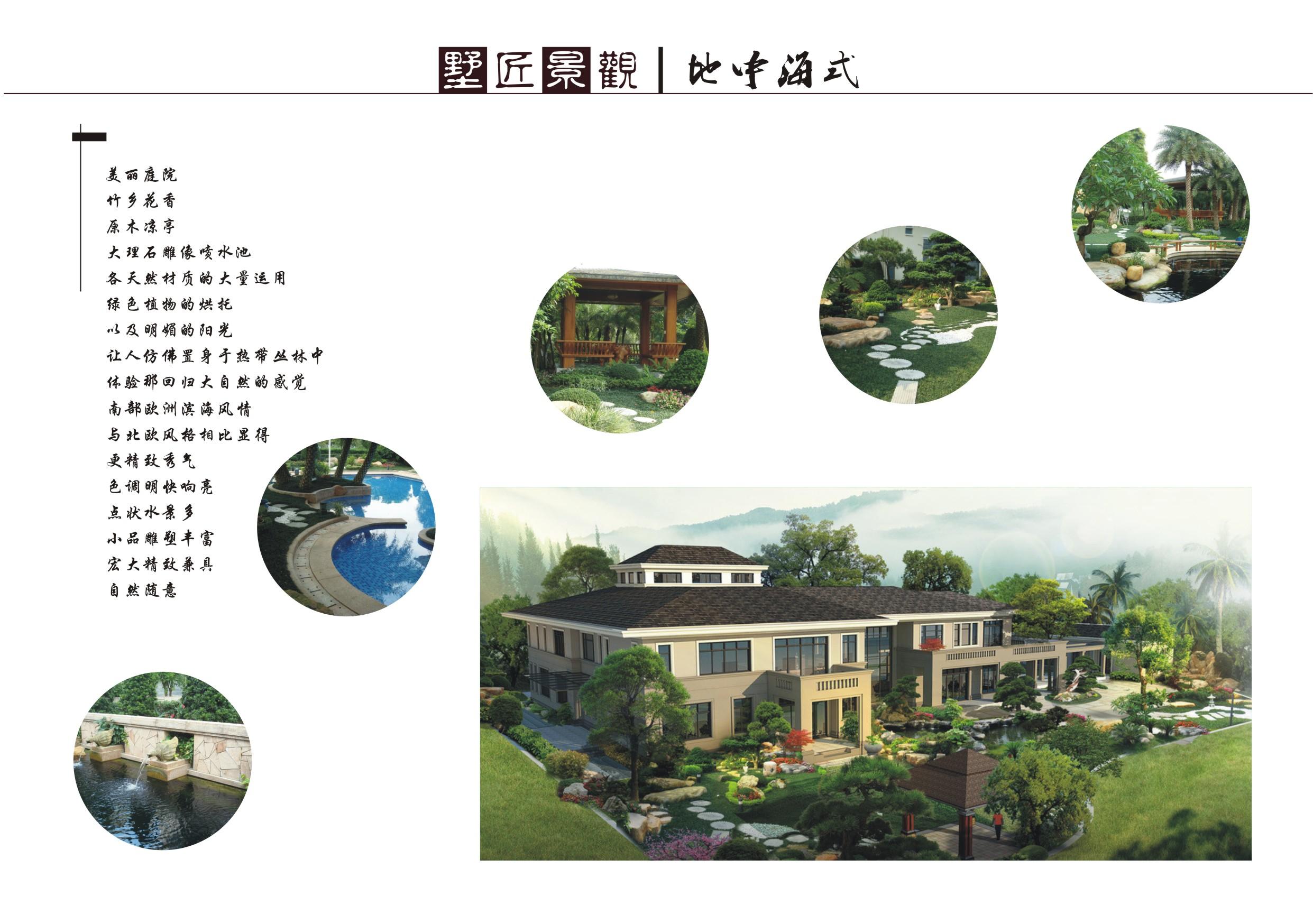 长沙农村别墅花园设计