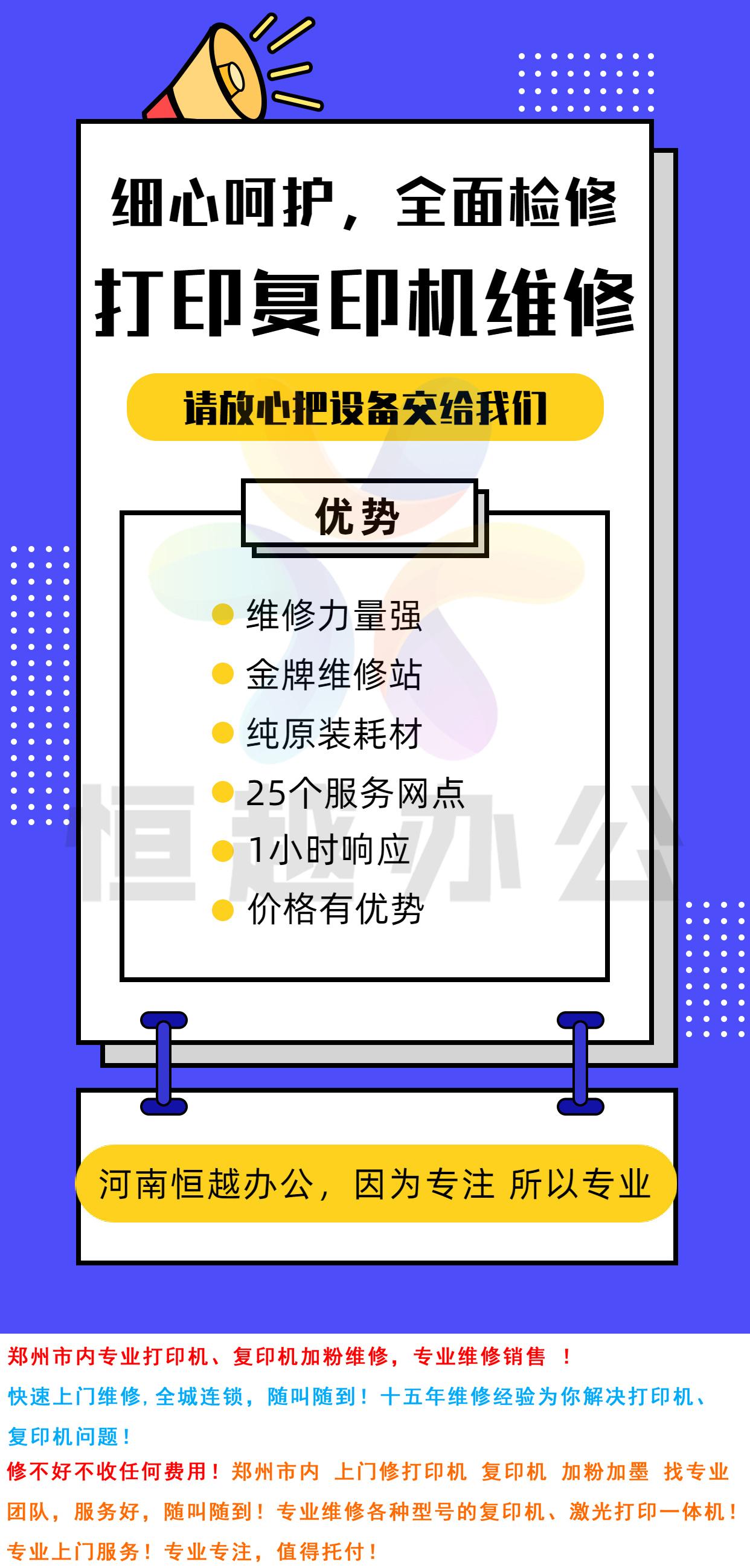 广州戴尔官方电脑维修郑州柯尼卡美能达复印机上门加墨-值得信赖