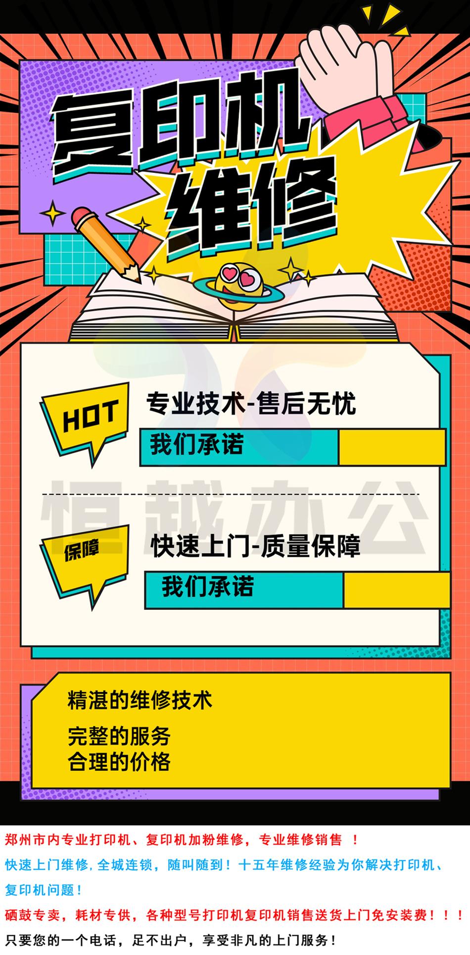 广州电脑组装与维修培训学校郑州联想打印机维修站点-询问报价