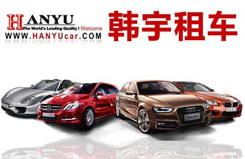 上海新能源汽車租賃汽車租賃公司,價格便宜,服務項目真放心