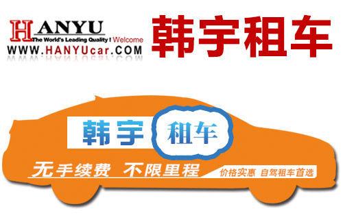 上海市商务车租赁在线咨询享受大