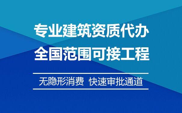 河北邯郸房建总包资质代理有哪些费用