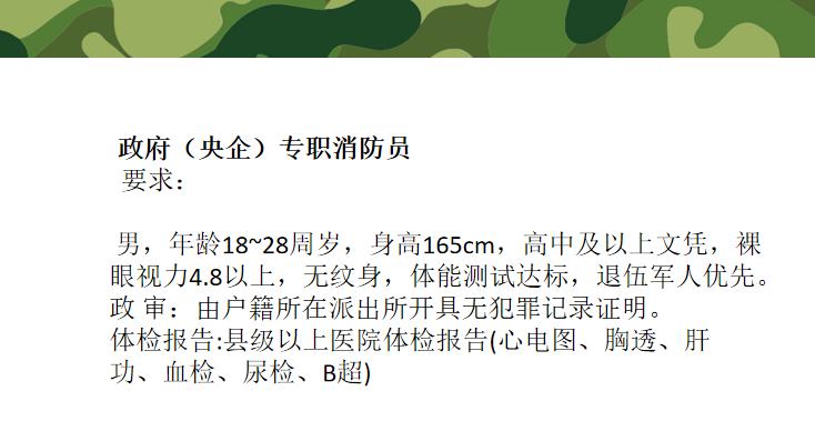 南京消防员天津交通职业学院就业前景