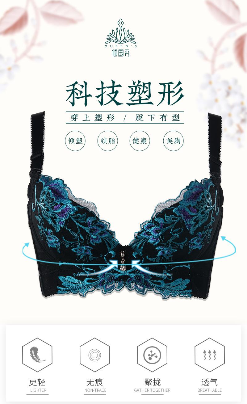 柳州倾国秀一片式内衣美体加盟-倾国秀