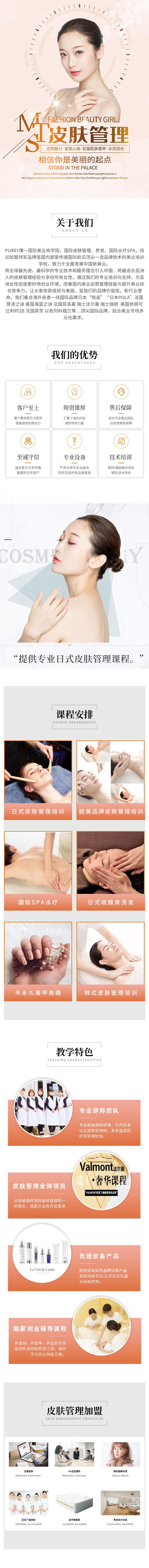 北京日式碳酸泉头皮护理新人培训流程-【璞一美肌研修学校】
