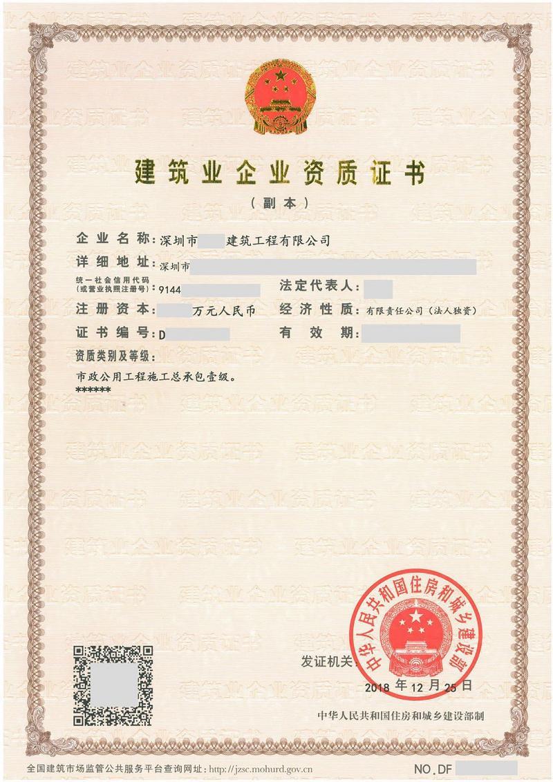 澳门太阳神集团网站建筑资质申请涉及内容