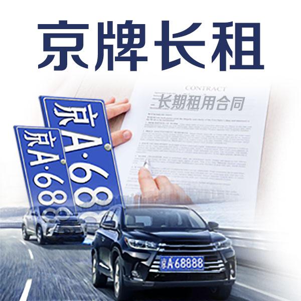 北京租车牌价格_服务介绍-京派通