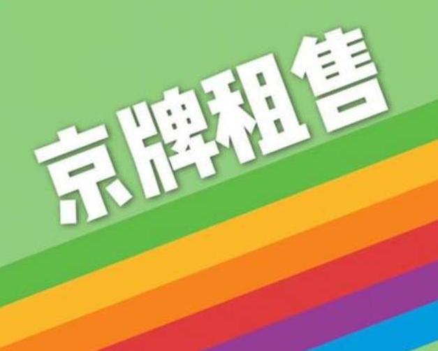 北京车牌号多少钱_北京2020租车牌需要多少费用-【E获客】