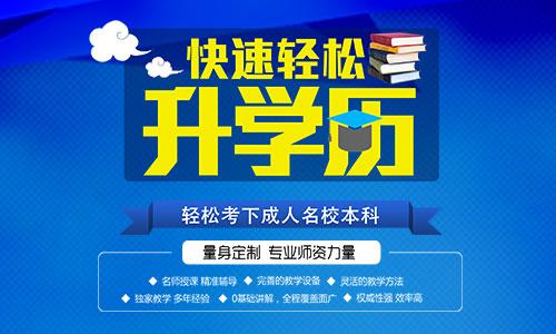 都江堰市报名自考报名-提升学历