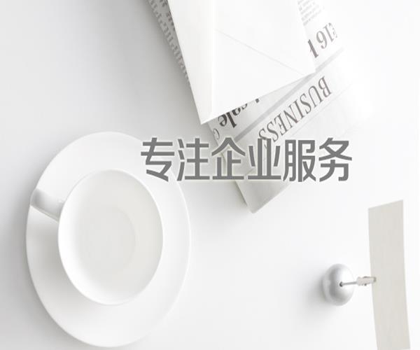 成都市成华区社保网_公司注册-成都海华财务咨询有限公司